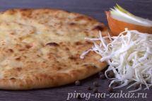 Осетинский пирог с капустой «Кабушкаджын»