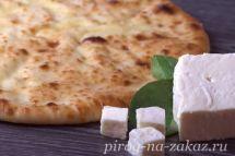 Осетинские пироги с сыром «Уалибах»