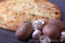 Осетинские пироги с грибaми, картошкой и сыром