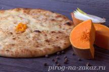 Осетинский пирог с тыквой «Насджин»